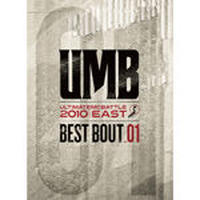 "ULTIMATE MC BATTLE / UMB 2010 EAST ""BEST BOUT VOL.01"" [DVD]"