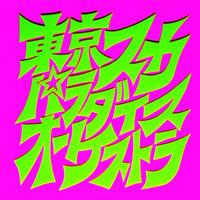 東京スカパラダイスオーケストラ /スカパラ登場 [LP]