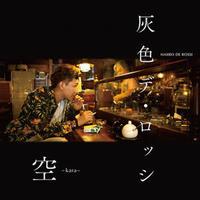 灰色デ・ロッシ / 空 -KARA- [CD]