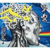 早雲 / Reflection [CD]