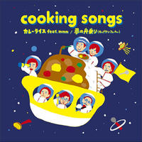 COOKING SONGS - カレーライス FEAT.MMM / 夢の舟乗り[7inch]