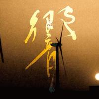 符和 - 響 [MIX CD]