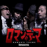 ROMANCREW / ロマンのテーマ [CD]