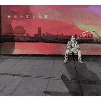 句潤 / 秋雨の宴 [CD]