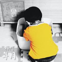 神門 / 年月 [CD]