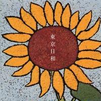 大貫妙子 / 東京日和 [LP]