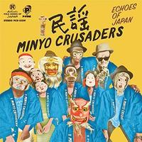 民謡クルセイダーズ / Echoes Of Japan [CD]