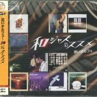 V.A. / 黒いオルフェ~和ジャズのススメ [CD]
