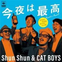SHUN SHUN & CAT BOYS / 今夜は最高 [7inch]