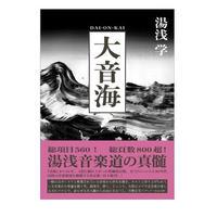 湯浅学 / 大音海 [BOOK]