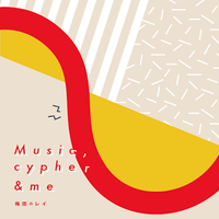梅田のレイ / Music,cypher & me [CD]