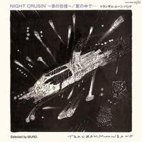 トランザム ムーン バンド / NIGHT CRUSIN' / 夏のなかで… [7inch]