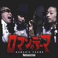 ROMAN CREW / ロマンのテーマ EP [12inch]