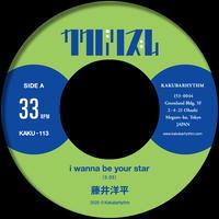 藤井洋平 / i wanne be your star/意味不明な論理・方程式 [7inch]