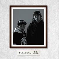赤ちゃん婆ちゃん(アカチャンバアチャン) ・ 異作 -傑作の自作- [CD]