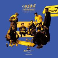 梅田サイファー / トラボルタカスタム [CD]
