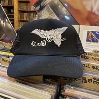 飛鶴 紀乃國 mesh cap