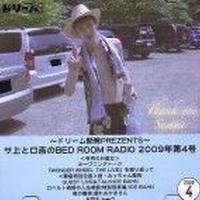 サ上とロ吉の BED ROOM RADIO 2009 第4号 aka サイプレス上野とロベルト吉野 [CD-R]