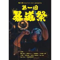 V.A / 輪入道 PRESENTS 第1回 暴道祭 [DVD]