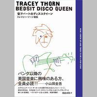 TRACEY THORN / 安アパートのディスコクィーン - トレイシー・ソーン自伝 [BOOK]