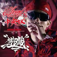遊戯 / Around 中央区 [CD]