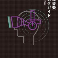 """田中""""hally""""治久 / ゲーム音楽ディスクガイド — Diggin' In The Discs [BOOK]"""