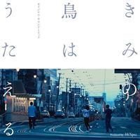 Hi'Spec / きみの鳥はうたえる オリジナルサウンドトラック Produced by Hi'Spec [CD]
