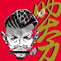 輪入道 / 助太刀 [CD]