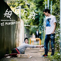 般若 / 般若万歳 II Mixed by DJ FUMIRATCH [MIX CD]