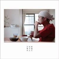 神門 / 苦悩と日々とど幸せ [CD]