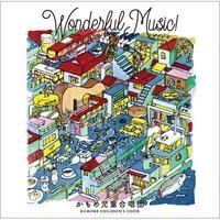 かもめ児童合唱団 / WONDERFUL MUSIC! [2LP]