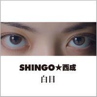 SHINGO★西成 /  白目 [CD]
