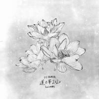 DJ HAMAYA / 蓮の華2020(feat小林勝行) [7inch]