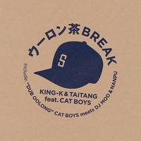 KING-T & TAITANG FEAT.CAT BOYS / ウーロン茶BREAK-DUB OOLONG [10inch]