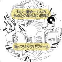 MR.マジックバジャール / カレー屋まーくんの『あなたの知らない世界 2』[MIX CD]