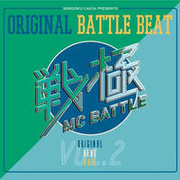 戦極 MC BATTLE / ORIGINAL BATTLE BEAT VOL.2 [2CD]