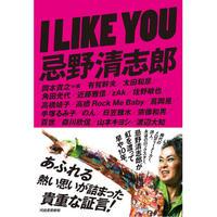 忌野清志郎 / I LIKE YOU [BOOK]