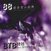 BTB特効 feat. SEVEN RAY BAND / 88億光年の街角 [7inch]