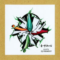 DJ Ferment - 音呼知心 [MIX CD]