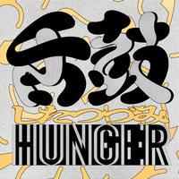 HUNGER / 舌鼓 - SHITATSUZUMI [CD]