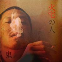 鬼 / 火宅の人 [CD]