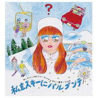 Mr.マジックバジャール a.k.a カレー屋まーくん / カレー屋まーくんの私をスキーにパルプンテ [MIX CD]