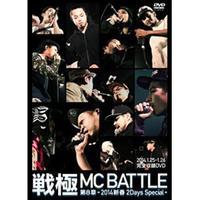 戦極MCBATTLE / 第8章 新春2daySpecial 2014.1.25-1.26 完全収録 [DVD]