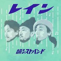 韻シストBAND / RAIN [CD]