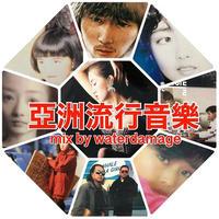 DJ waterdamage(珍盤亭娯楽師匠) / 亞洲流行音樂 [MIX CD]