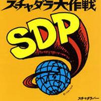 スチャダラパー / スチャダラ大作戦 [CD]