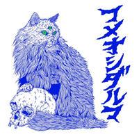 正志郎 / コメオシダルマ [CD]