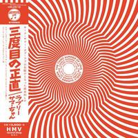 ラブリーサマーちゃん / THE THIRD SUMMER OF LOVE [LP]