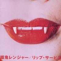 餓鬼レンジャー / リップ・サービス [CD]