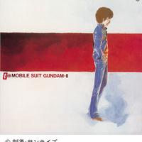渡辺 岳夫・松山 祐士 / 機動戦士ガンダム MOBIL SUIT GUNDAMⅡⅠ [LP]